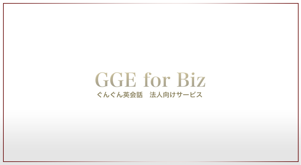 GGE for Biz